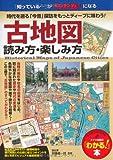古地図の見かた・楽しみ方 (「わかる!」本)