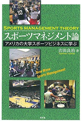 スポーツマネジメント論――アメリカの大学スポーツビジネスに学ぶ――