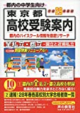 東京都高校受験案内〈平成29年度用〉
