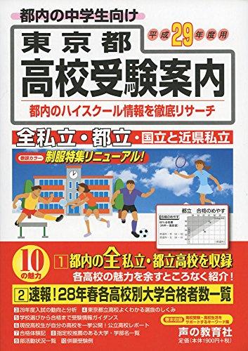 東京都高校受験案内 平成29年度用