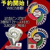 WBC<日本未発売>限定ピンバッチ(3個セット)
