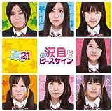 ちゅ!♪JK21