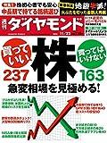 週刊ダイヤモンド 2014年11/22号 [雑誌]