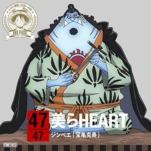 ワンピース ニッポン縦断! 47クルーズCD at 沖縄(仮) (デジタルミュージックキャンペーン対象商品: 200円クーポン)