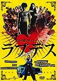 ラブデス プレミアム・エディション [DVD]