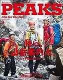 PEAKS(ピークス)2016年9月号 No.82[雑誌]