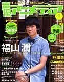 声優アニメディア 2008年 09月号 [雑誌]   (学習研究社)
