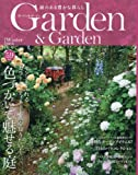 Garden&Garden(ガーデン&ガーデン) 2016年 12 月号 [雑誌]