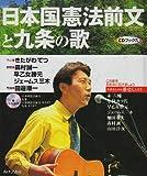 日本国憲法前文と九条の歌―CDブックス