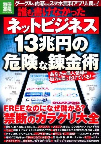 誰も書けなかった  ネットビジネス13兆円の危険な錬金術 (別冊宝島1867)