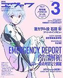 月刊ヱヴァ7 PHASE3 (プレミアムック)
