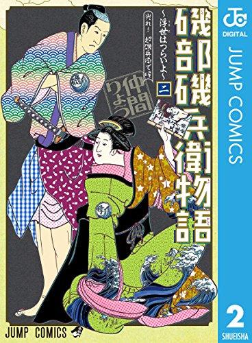 磯部磯兵衛物語~浮世はつらいよ~ 2 (ジャンプコミックスDIGITAL)