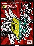 ギター・マガジン 地獄のベーシック・トレーニング・フレーズ (CD2枚付) (リットーミュージック・ムック) -