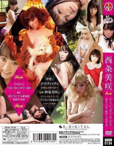 西条美咲 メリーゴーランド [DVD]