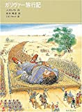ガリヴァー旅行記 (福音館古典童話シリーズ 26)