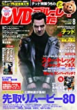 DVD&ブルーレイでーた 2013年 8月号 [雑誌]
