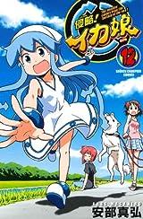 夏らしい雰囲気が味わえるアニメDVD付き「侵略!イカ娘」第12巻