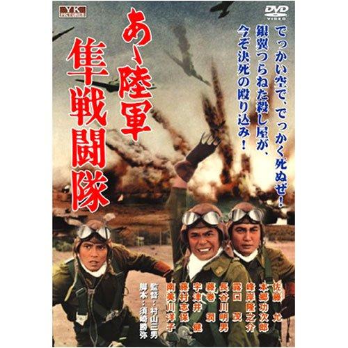 あゝ陸軍 隼戦闘隊 FYK-503 [DVD]