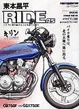 東本昌平 RIDE 25 (はるもとしょうへい ライド) (Motor Magazine Mook)