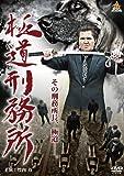 極道刑務所[DVD]