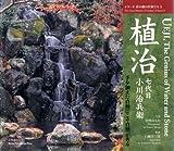 植治七代目小川治兵衞—手を加えた自然にこそ自然がある (シリーズ京の庭の巨匠たち 2)