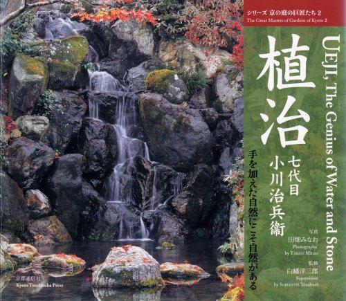 植治七代目小川治兵衞―手を加えた自然にこそ自然がある (シリーズ京の庭の巨匠たち)