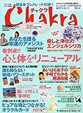 Chakra (チャクラ) Vol.17 2012年 04月号 [雑誌]