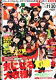 B.L.T.関東版 2012年 12月号 [雑誌]