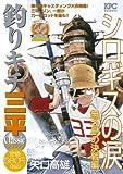 釣りキチ三平 クラシック シロギスの涙 無名島の決戦編 (プラチナコミックス)