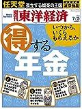 週刊 東洋経済 2014年 7/5号