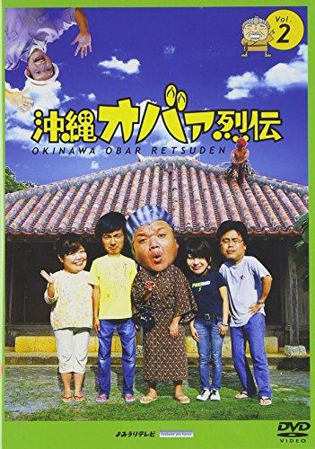 沖縄オバァ烈伝 2 [DVD]