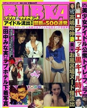 BUBKAダイヤモンド アイドル流出写真 禁断の500連発