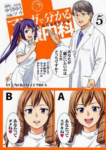 マンガで分かる心療内科 5巻 (ヤングキングコミックス)