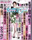 女性セブン 2014年 10/30号 [雑誌]