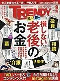日経TRENDY2016年9月号