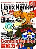 『Linux Monkey(リナックス・モンキー)』(DVD付) (白夜ムック Vol. 308)