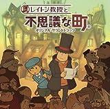 ゲーム「レイトン教授」オリジナルサウンドトラック(1)~レイトン教授と不思議な町~