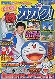 ドラえもん&でんじろう先生 1 2009年 08月号 [雑誌]