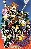 キングダム ハーツII3巻 (デジタル版ガンガンコミックス)