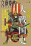文藝春秋SPECIAL 2016年春号[雑誌]