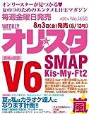 オリ☆スタ 2012年 8/13号 [雑誌]
