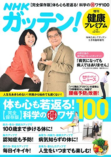 健康プレミアム Vol.10 2016年 05 月号 [雑誌]: NHKためしてガッテン 増刊