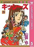 キッシ~ズ 5 (マーガレットコミックスDIGITAL)