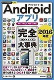 今すぐ使えるかんたんPLUS+ Androidアプリ 完全大事典 2016年版  [スマートフォン&タブレット対応]
