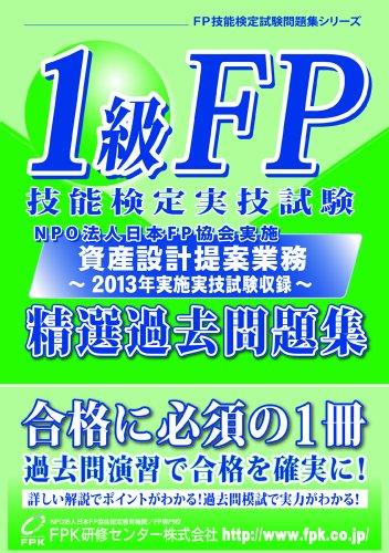 1級FP技能検定 実技試験(資産設計提案業務)精選過去問題集 2013年実施 -