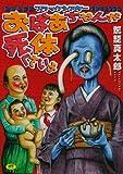 ブラックシアターおばあちゃんが死体くさいよ  / 駕籠 真太郎 のシリーズ情報を見る