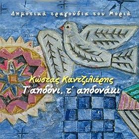 Mes stin Agia Paraskevi - In the st Friday's church, kalamatiano