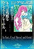まんがグリム童話 本当は残酷なヘンゼルとグレーテル / 愛田 真夕美 のシリーズ情報を見る
