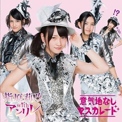 意気地なしマスカレード (SG+DVD) (Type-A)