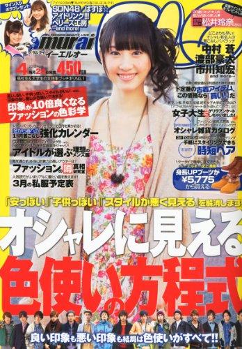 Samurai ELO (サムライ イーエルオー) 2012年 04月号 [雑誌]